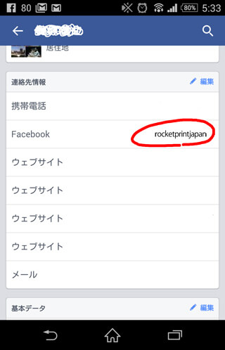 Android版Facebookアプリの確認方法