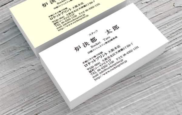シンプル名刺印刷