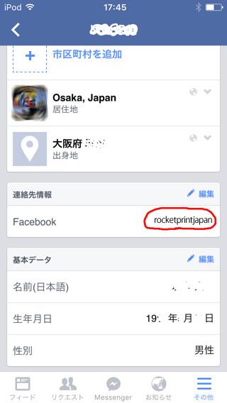 iOS版Facebookアプリの確認方法