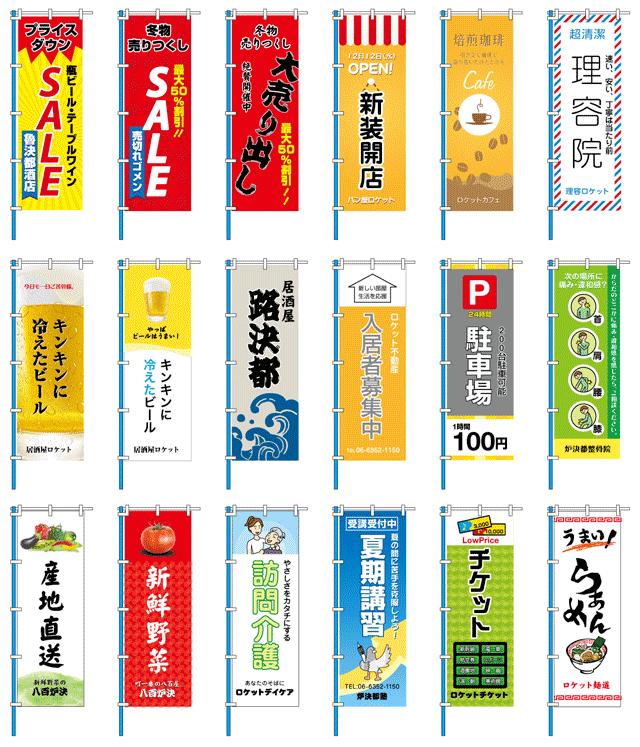 のぼりデザインカタログ