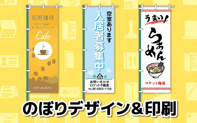 のぼりデザイン&印刷