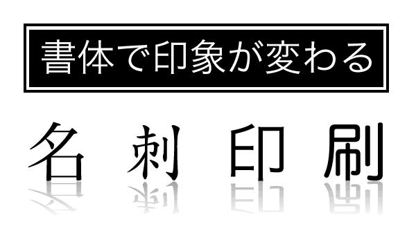 書体で印象が変わる名刺印刷