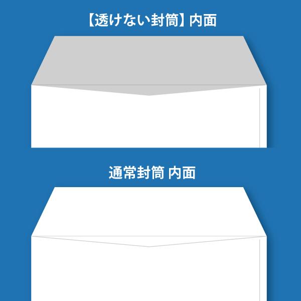 透けない封筒との比較