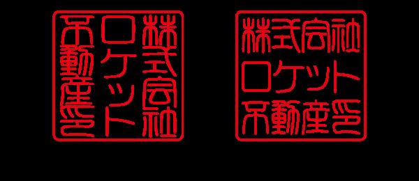 角印の押印見本
