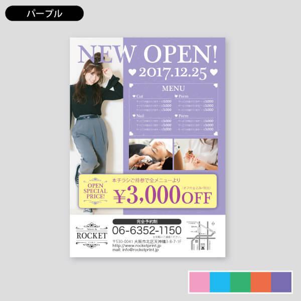 美容室・サロン用チラシデザインパステル