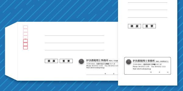 【透けないケント】長3封筒印刷