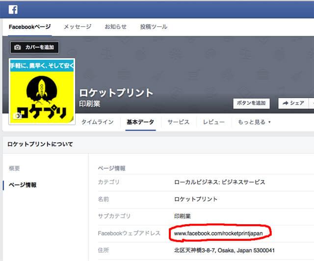 Web版Facebookの確認方法