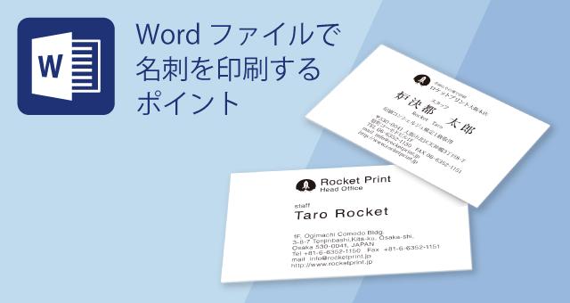 ロケプリでWordファイルで名刺を印刷するポイント