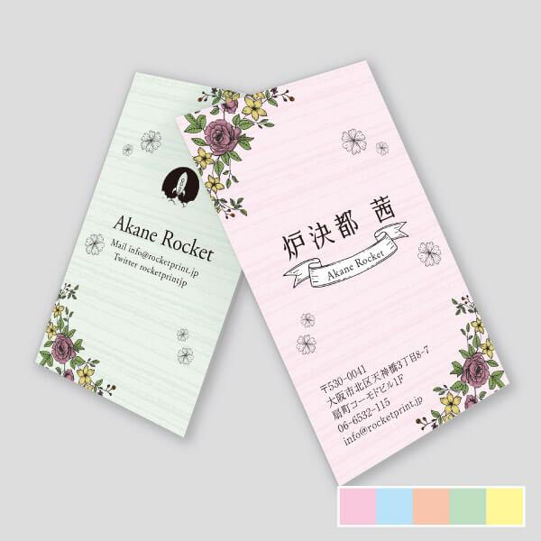 40. 花イラストのおしゃれな名刺デザイン