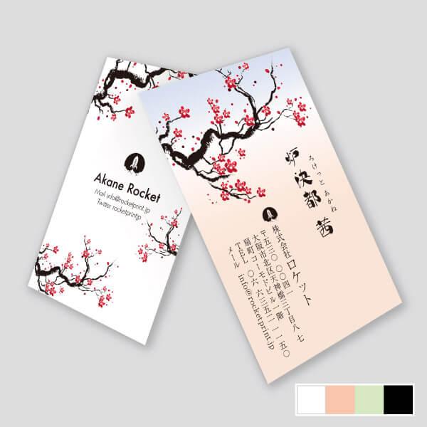49. 梅の花がおしゃれな名刺デザイン
