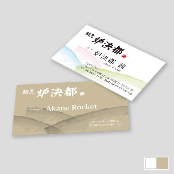 28. 和風でおしゃれな名刺デザイン
