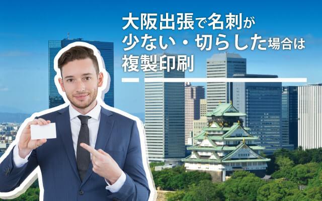 大阪出張で名刺が少ない・切らした場合は複製印刷