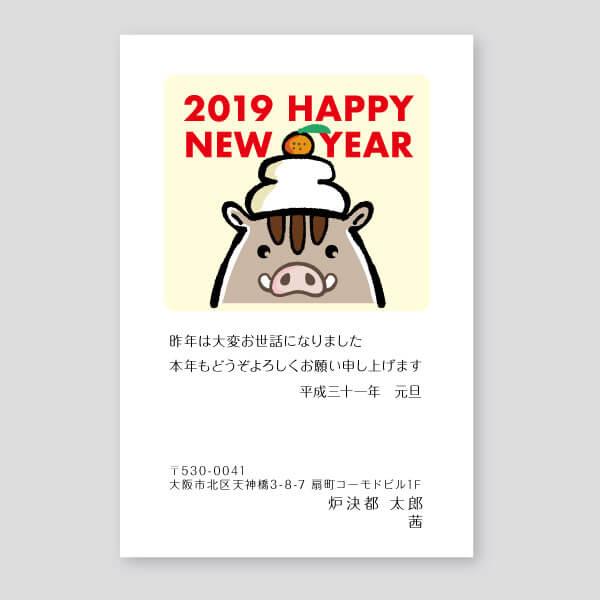 大人気!頭の上に鏡餅とかわいい猪のイラスト年賀状