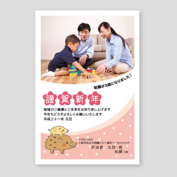 かわいい猪の親子のイラストとフォト年賀