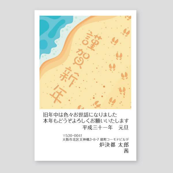イラストの砂浜に猪の足跡と謹賀新年年賀状