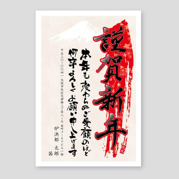 富士山とダイナミックに謹賀新年年賀状