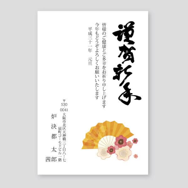 扇子と梅の花のイラストを右下に・年賀状