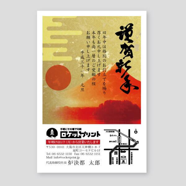 金箔の赤富士と謹賀新年の会社用年賀
