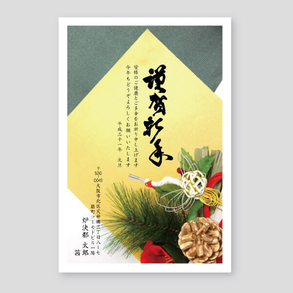 写真の和風の背景で謹賀新年年賀状