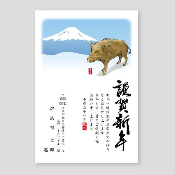 大人気!猪と富士山のイラスト