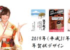 2019年(平成31年)年賀状デザイン