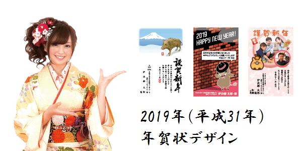 2019年(平成31年)《亥》年賀状デザイン