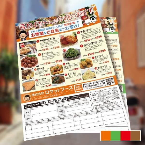 惣菜のFAX注文書付きチラシ