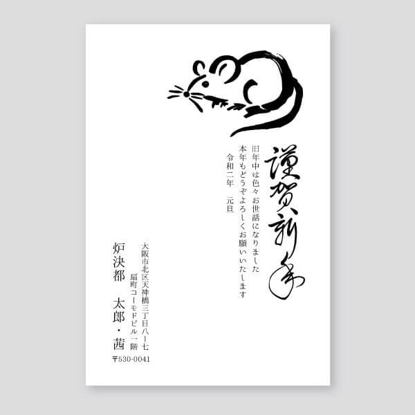 筆書きネズミのイラスト