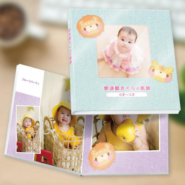 赤ちゃん写真用アルバム | フラットフォトブック
