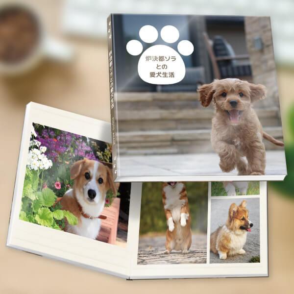 犬写真用アルバム | フラットフォトブック