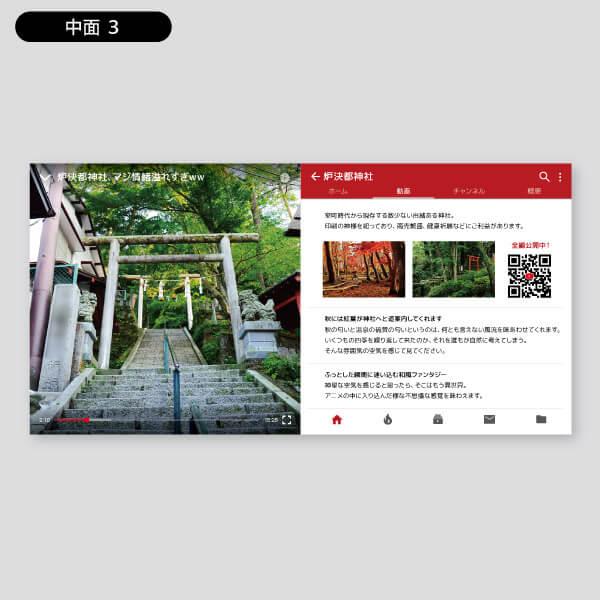 動画の紹介の説明を画像とQRコード付きで印刷出来ます
