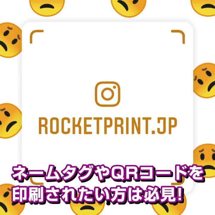 InstagramのネームタグやQRコードを印刷されたい方は必見