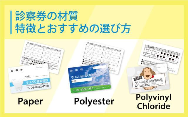 診察券の材質・特徴とおすすめの選び方
