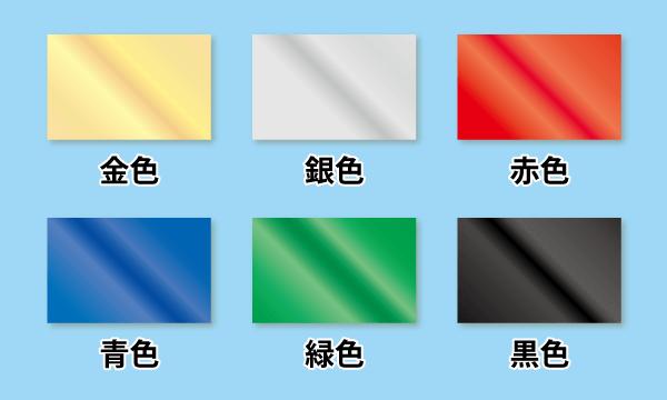 箔押し加工の色は6種類