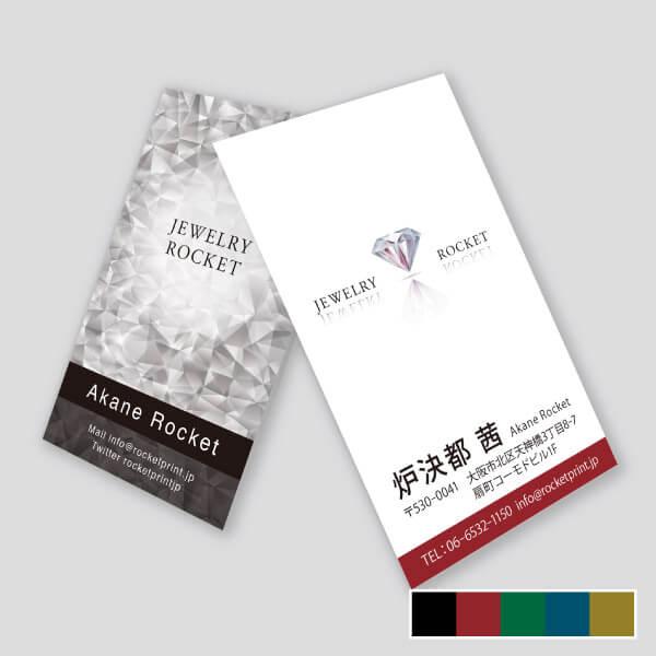 ダイヤモンドパターンデザイン名刺