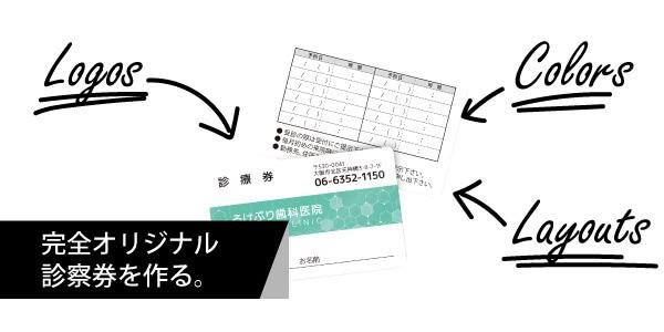 完全オリジナル診察券を作る