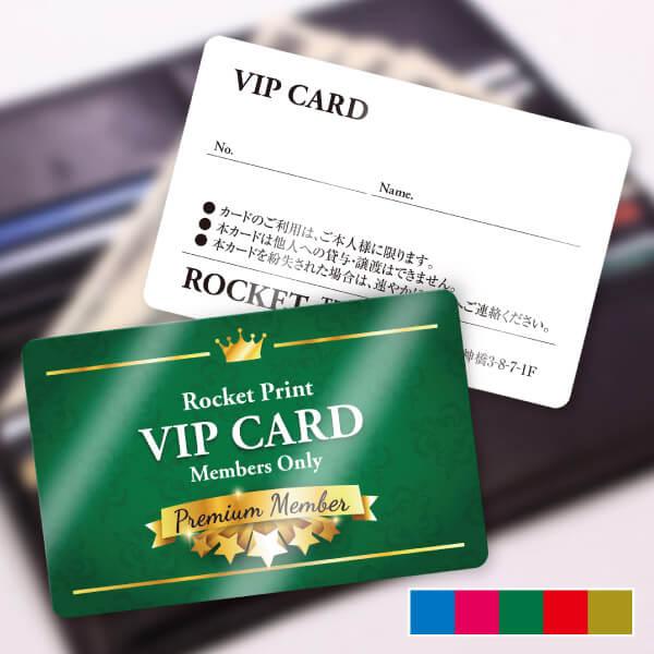 VIPメンバーズカード