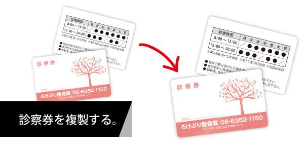 診察券を複製する