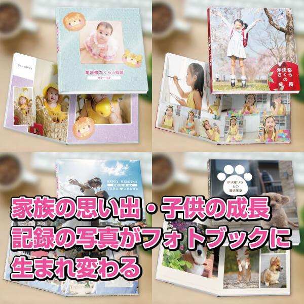 家族の思い出・子供の成長記録の写真がフォトブックに生まれ変わる