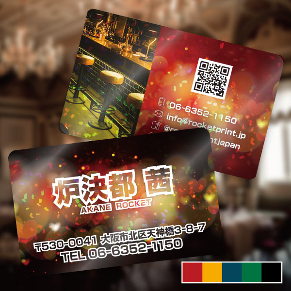 BAR向け名刺用ホログラムカード