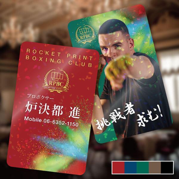 ボクシングクラブ向け名刺用ホログラムカード