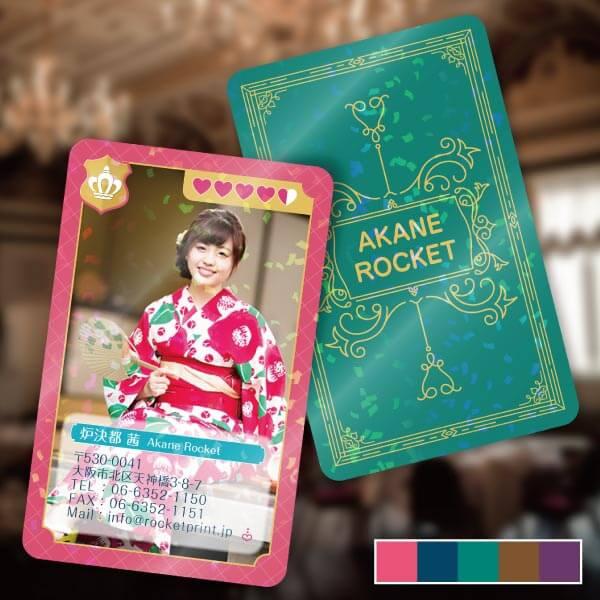 トレーディングカード風名刺用ホログラムカード2