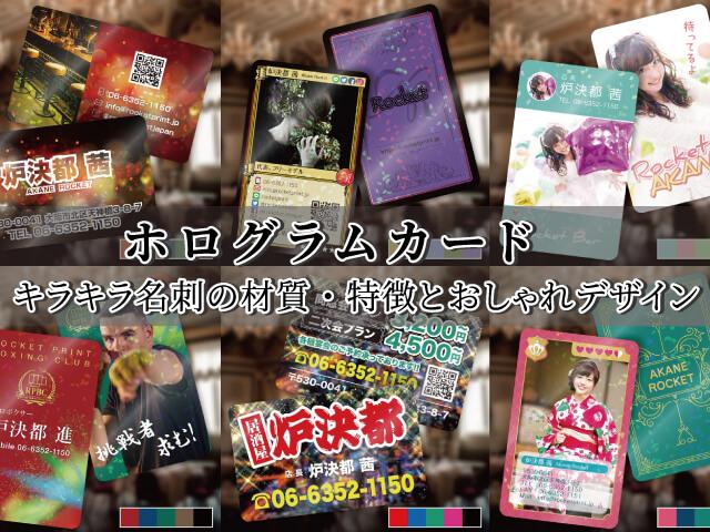 【ホログラムカード】キラキラ名刺の材質・特徴とおしゃれデザイン