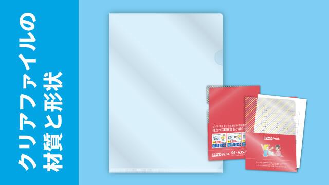 クリアファイルの材質と形状