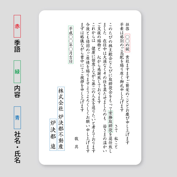 単カード常務取締役退任2 | 挨拶状 | 印刷のロケットプリント